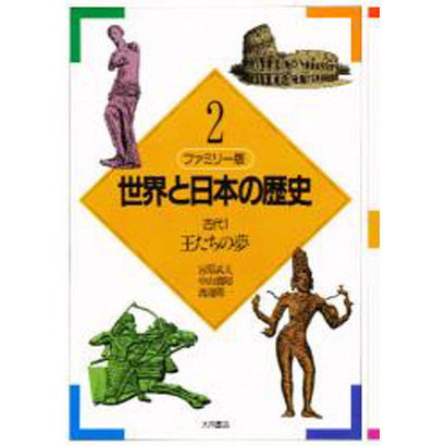 王たちの夢(ファミリー版 世界と日本の歴史〈2〉) [全集叢書]