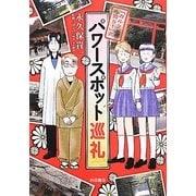 「カルラ舞う!」式パワースポット巡礼(Akita Essay Collection) [コミック]