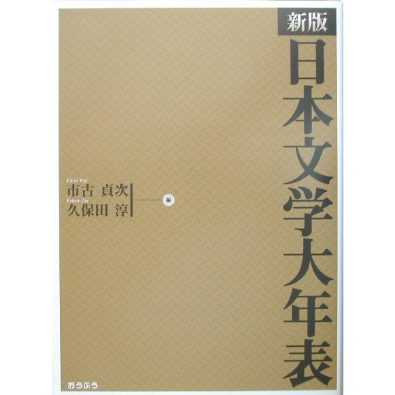 新版 日本文学大年表 [単行本]