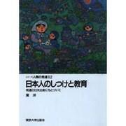 日本人のしつけと教育―発達の日米比較にもとづいて(シリーズ人間の発達〈12〉) [全集叢書]