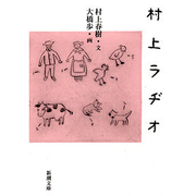 村上ラヂオ(新潮文庫 む 5-22) [文庫]