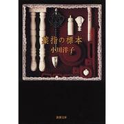 薬指の標本(新潮文庫) [文庫]