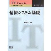 情報システム基礎(IT Text) [単行本]