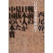 GHQ焚書図書開封〈7〉戦前の日本人が見抜いた中国の本質 [単行本]