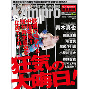 kamipro Special 2010 FEBRUARY(エンターブレインムック) [ムックその他]