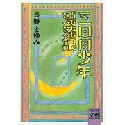 三日月少年漂流記(河出文庫―BUNGEI Collection) [文庫]
