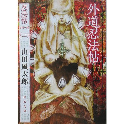 外道忍法帖―忍法帖シリーズ〈2〉(河出文庫) [文庫]