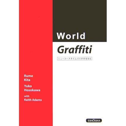 World Graffiti―ニューヨークタイムズで世界を知る [単行本]