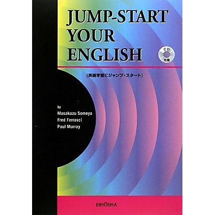 英語学習にジャンプ・スタート [事典辞典]