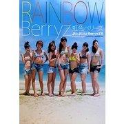 RAINBOW Berryz 虹色ベリーズ―Alo-Hello!Berryz工房写真集 [単行本]
