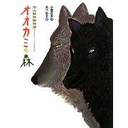 旭山動物園物語 オオカミの森 [絵本]