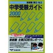 首都圏国立私立中学校受験ガイド 2000年度入試用