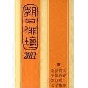 朝日俳壇 2011 [単行本]