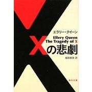 Xの悲劇(角川文庫) [文庫]