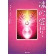 魂の愛―三つのハートセンターを覚醒させる [単行本]