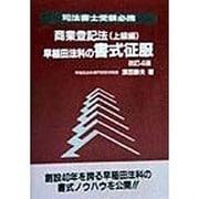 早稲田法科の書式征服―商業登記法(上級編) 改訂4版 [単行本]