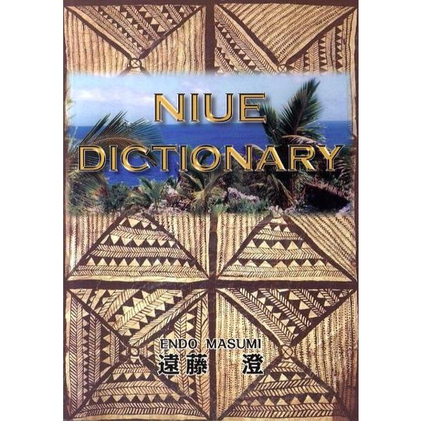 NIUE DICTIONARY [事典辞典]