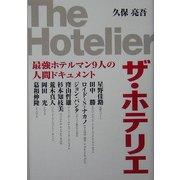 ザ・ホテリエ―最強ホテルマン9人の人間ドキュメント [単行本]