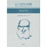 シーポフの冒険 あるいは今は昔のボードビル(現代のロシア文学〈219〉)
