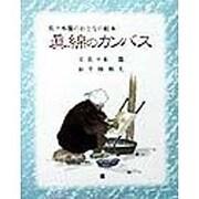 真綿のカンバス―佐々木都のおとなの絵本 [単行本]