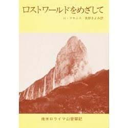 ロストワ-ルドをめざして-南米ロライマ山登攀記