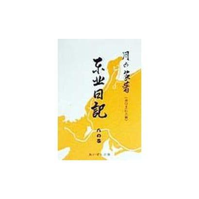 東北日記〈8の巻〉 復刻版 [単行本]