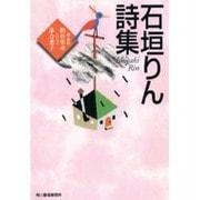 石垣りん詩集(ハルキ文庫) [文庫]