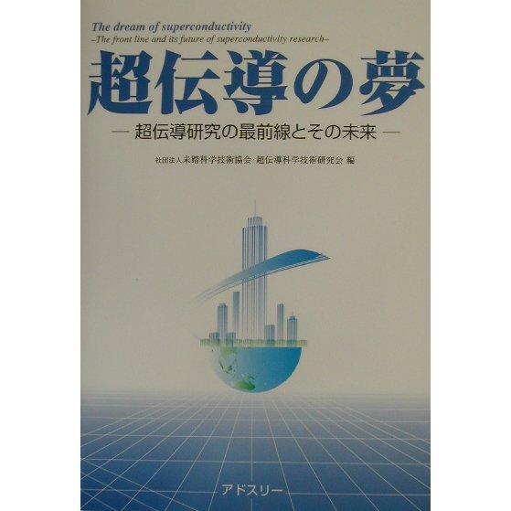 超伝導の夢―超伝導研究の最前線とその未来 [単行本]