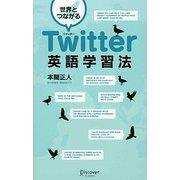 世界とつながるTwitter英語学習法 [単行本]