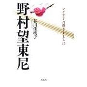 野村望東尼-ひとすじの道をまもらば [単行本]