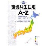 環境共生住宅A-Z 新版-低炭素社会の住まいづくりガイド [単行本]