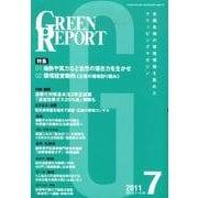 GREEN REPORT 2011年7月号 [単行本]