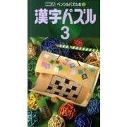 漢字パズル 3(ペンシルパズル本 150) [新書]