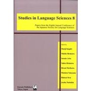 Studies in Language Sciences 8 [単行本]