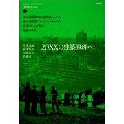 20XXの建築原理へ(建築のちから〈02〉) [全集叢書]