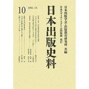 日本出版史料―制度・実態・人〈10〉 [単行本]