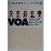 VOAリスニングトレーニング―プロ通訳養成メソッド活用 [単行本]