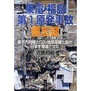 東電・福島第1原発事故備忘録-原子力利権とCO2地球温暖化説が日本を壊滅させた(シリーズ環境問題を考える 3) [全集叢書]
