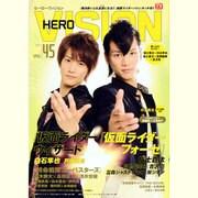 ヒーローヴィジョン VOL.45 (2012)(TOKYO NEWS MOOK 315号) [ムックその他]