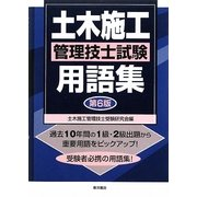 土木施工管理技士試験用語集 第6版 [単行本]