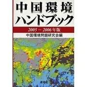 中国環境ハンドブック 2005-2006年版 [全集叢書]