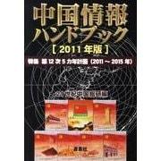 中国情報ハンドブック 2011年版 [全集叢書]
