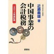中国事業の会計税務 2012年改訂版 [全集叢書]
