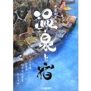 中国地方の温泉と宿 [単行本]