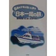 8歳の少年が抱いた夢は「日本一周の旅」―悪戦苦闘60歳で実現可能に! [単行本]