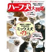 ハーフ犬大図鑑-純血犬×純血犬から生まれたコたち(GEIBUN MOOKS 580) [ムックその他]
