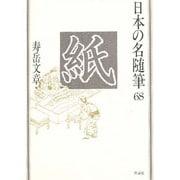 紙(日本の名随筆〈68〉) [全集叢書]