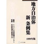 地方自治体新条約集 1999年版 [単行本]