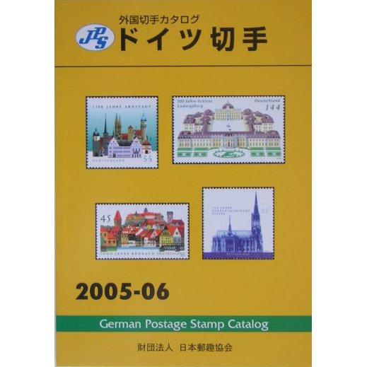 JPS外国切手カタログドイツ切手〈2005-06〉 [図鑑]