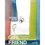 GIRL FRIEND(響音遊戯 7) [単行本]
